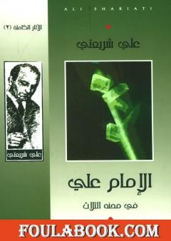 الإمام علي في محنه الثلاث - الآثار الكاملة