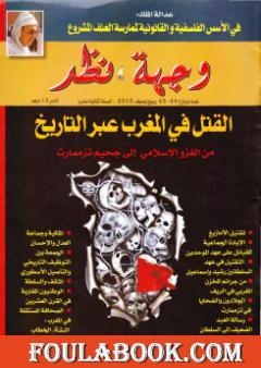 وجهة نظر 44 45 : القتل في المغرب عبر التاريخ