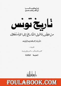 ما يجب أن تعرف عن تاريخ تونس من عصور ماقبل التاريخ إلى الإستقلال