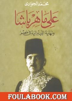 علي ماهر باشا ونهاية الليبرالية في مصر