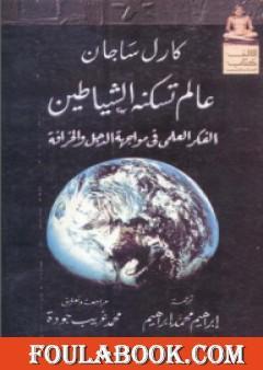 عالم تسكنه الشياطين - الفكر العلمي في مواجهة الدجل والخرافة