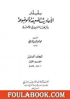 سلسلة الأحاديث الضعيفة والموضوعة - المجلد العاشر