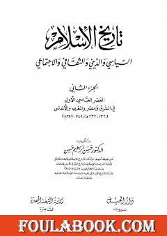 تاريخ الإسلام السياسي والديني والثقافي والاجتماعي - الجزء الثاني