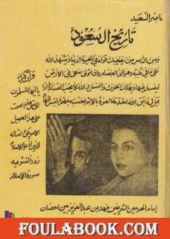 تاريخ آل سعود ناصر السعيد