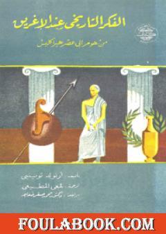 الفكر التاريخي عند الإغريق