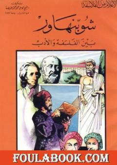 شوبنهاور بين الفلسفة والأدب