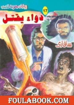 دواء يقتل - سلسلة سافاري