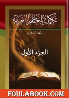 تكملة المعاجم العربية – الجزء الأول