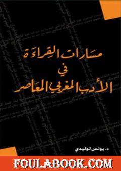 مسارات القراءة في الأدب المغربي المعاصر