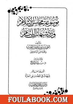 موسوعة محاسن الإسلام ورد شبهات اللئام - المجلد العاشر:شبهات حول الفقه - شبهات عن المرأة