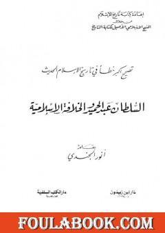 تصحيح أكبر خطأ في تاريخ الإسلام الحديث - السلطان عبد الحميد والخلافة الإسلامية