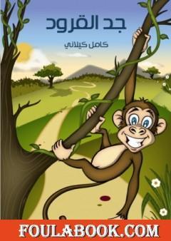 جد القرود