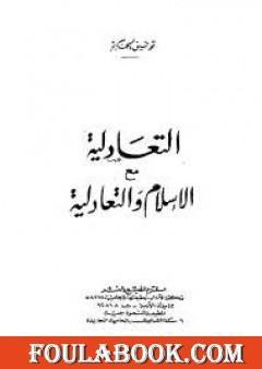التعادلية مع الإسلام والتعادلية