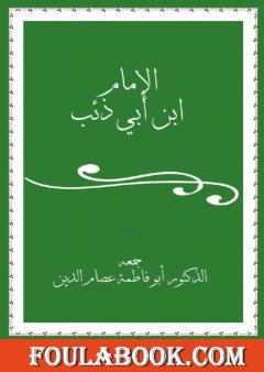 الإمام ابن أبي ذئب