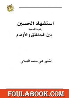 استشهاد الحسين رضي الله عنه بين الحقائق والأوهام