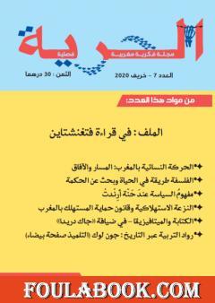 مجلة الحرية - العدد 7