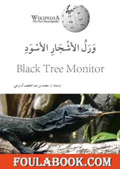 ورل الأشجار الأسود