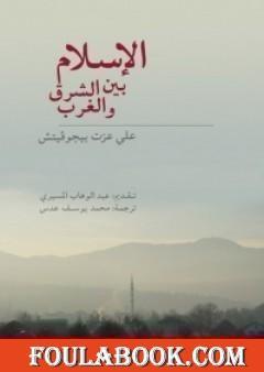 تحميل كتاب الاسلام بين الشرق والغرب pdf
