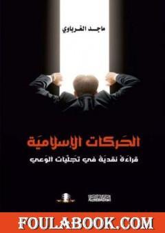 الحركات الإسلامية - قراءة نقدية في تجليات الوعي