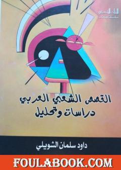 القصص الشعبي العربي - دراسات وتحليل