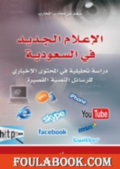 الإعلام الجديد في السعودية