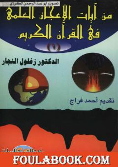 من آيات الإعجاز العلمي في القرآن الكريم - الجزء الأول
