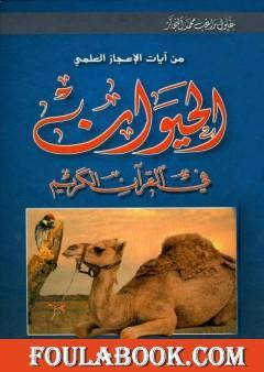 من آيات الإعجاز العلمي - الحيوان في القرآن الكريم