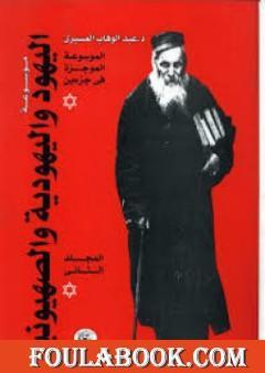 موسوعة اليهود واليهودية والصهيونية - المجلد الثاني - الجماعات اليهودية - إشكاليات