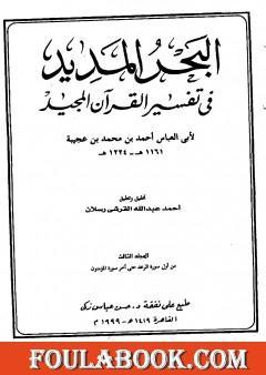البحر المديد في تفسير القرآن المجيد - الجزء الثالث