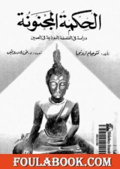 الحكمة المجنونة - دراسة في الفلسفة البوذية في الصين