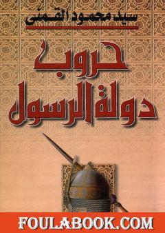 حروب دولة الرسول - الجزء الثاني