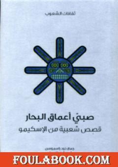 صبي أعماق البحار - قصص شعبية من الإسكيمو
