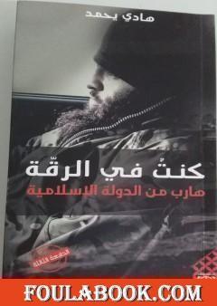 كنت في الرقة: هارب من الدولة الإسلامية