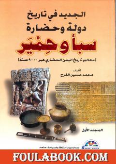 الجديد في تاريخ دولة وحضارة سبأ وحمير: معالم تاريخ اليمن الحضاري عبر 9000 سنة - الجزء الأول