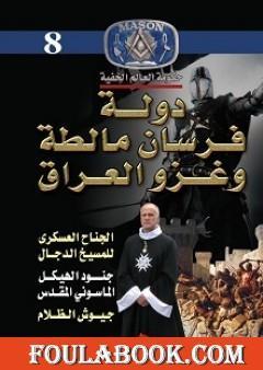 دولة فرسان مالطة وغزو العراق
