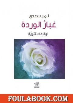 غبار الوردة: ايقاعات نثريَّة