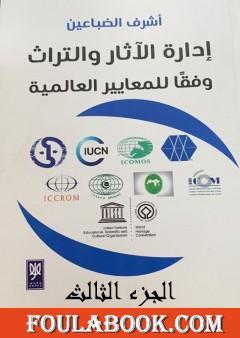 إدارة الآثار والتراث وفقًا للمعايير العالمية - الجزء الثالث