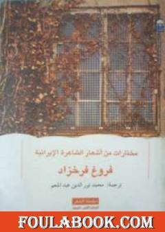 مختارات من أشعار الشاعرة الإيرانية