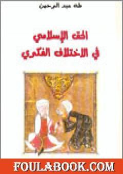 الحق الإسلامي في الاختلاف الفكري
