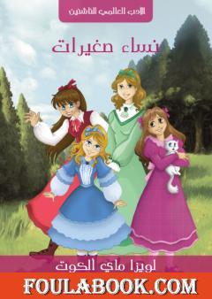 نساء صغيرات - نسخة أخرى