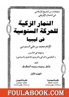 الثمار الزكية للحركة السنوسية في ليبيا - الجزء الأول