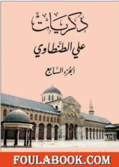 ذكريات علي الطنطاوي - الجزء السابع
