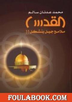 القدس ملامح جيل يتشكل