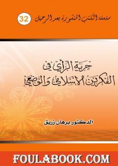 حرية الراي في الفكرين الإسلامي والوضعي