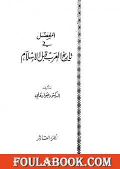 المفصل في تاريخ العرب قبل الإسلام - الجزء العاشر