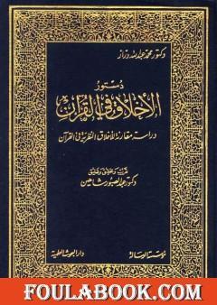 مقدمة كتاب: دستور الأخلاق في القرآن