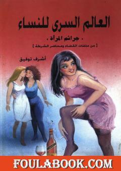 العالم السري للنساء: جرائم المرأة