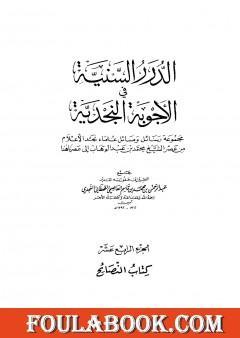 الدرر السنية في الأجوبة النجدية - المجلد الرابع عشر