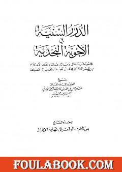 الدرر السنية في الأجوبة النجدية - المجلد السابع