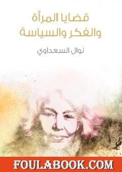 قضايا المرأة والفكر والسياسة